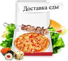 Доставка еды 2